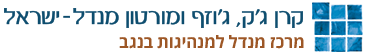 מרכז מנדל למנהיגות בנגב